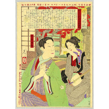 月岡芳年: Chronicles about the People of Today - Kabuki Actor and Wife - Artelino