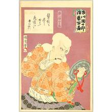 Toyohara Kunichika: Ichikawa Danjuro Engei Hyakuban - Saito Sanemori - Artelino