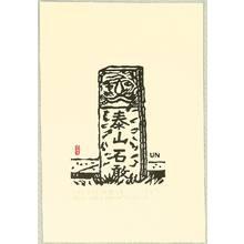 Hiratsuka Unichi: Stone Monument in Peking - Artelino