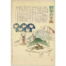 Kobayashi Kiyochika: Two Islands and Imperial Court of Taiwan - One Hundred Collected Laughs - Artelino