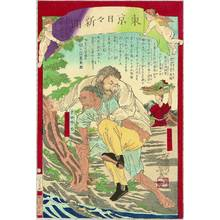 落合芳幾: Big Man on the Back - Tokyo Nichinichi Newspaper - Artelino