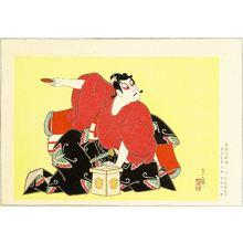 Ueno Tadamasa: Soga Goro - Calendar of Kabuki Actors - Artelino