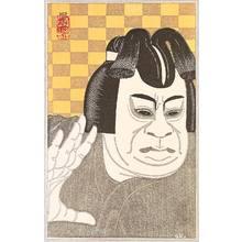 弦屋光渓: Nakamura Tomijuro - Plate # 142 - Artelino