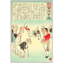 Kobayashi Kiyochika: New Army Recruits - One Hundred Collected Laughs - Artelino