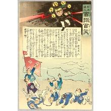 Kobayashi Kiyochika: Thunder God - One Hundred Collected Laughs - Artelino