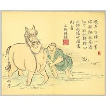 Kishi Chikudo: Washing Horse - e-hon - Artelino