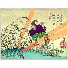 Tsukioka Yoshitoshi: Light from a Pond - Sketches by Yoshitoshi - Artelino