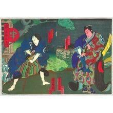 Utagawa Yoshitaki: Rifle Man and Gun Man - Kabuki - Artelino