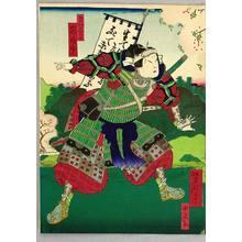 歌川芳滝: Samurai and Armors - Kabuki - Artelino