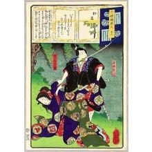 Ochiai Yoshiiku: Imayo Nazorae Genji no. 36 - Artelino