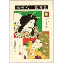 Torii Kiyotada I: Uwanari - Kabuki 18 Famous Plays - Artelino
