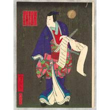 Utagawa Yoshitaki: Reading under the Moon - Kabuki - Artelino