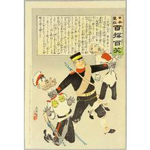 Kobayashi Kiyochika: Russo-Japanese War - One Hundred Collected Laughs - Artelino