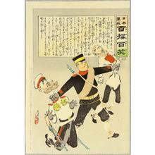 小林清親: Russo-Japanese War - One Hundred Collected Laughs - Artelino