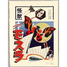 Tom Kristensen: Kaiju Manga - No. 4 - Artelino