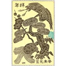 Hiratsuka Unichi: Crane, Turtle and Pine - New Year's Greeting Card - Artelino