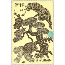 Hiratsuka Unichi: Crane, Turtle and Pine - New Year's Greeting Card - Artelino