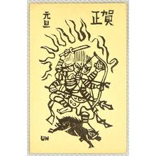 Hiratsuka Unichi: Three-faced Deity and Wild Boar - New Year's Greeting Card - Artelino