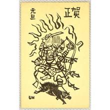 Hiratsuka Unichi: Three-faced Deity and Wild Boar - New Year's Greeting Card - Artelino