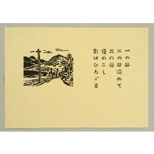 Hiratsuka Unichi: Spreading Shadow - From Memory of a Trip - Artelino