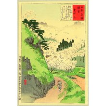 Kobayashi Kiyochika: Mt. Yoshino - Views of the Famous Sights of Japan - Artelino