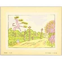 Hiratsuka Unichi: Landscapes with Trees - Hanga Vol.11 - Artelino