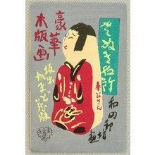 Wada Kunibo: Three Postcards with Original Wrapper - Artelino