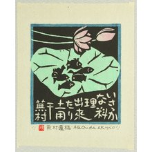 Onda Akio: Small Fish on Water Lilly - Artelino