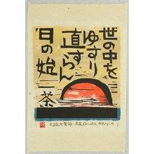 Onda Akio: The Sunrise - Artelino