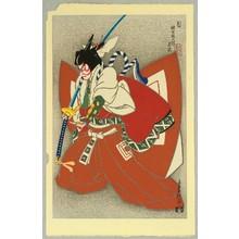 Hasegawa Sadanobu III: Shibaraku - Kabuki - Artelino