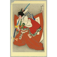 代長谷川貞信〈3〉: Shibaraku - Kabuki - Artelino