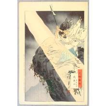 Ogata Gekko: Thunder God - Gekko's Essay - Artelino