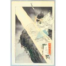 尾形月耕: Thunder God - Gekko Zuihitsu - Artelino