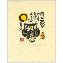 Kozaki Kan: Owl, Moon and Sake Wine - Artelino