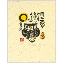 Kozaki Kan: Owl, Moon and Sake Wine - Artelino