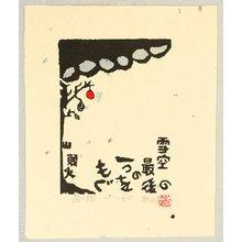 Akiyama Iwao: Last Persimmon - Artelino