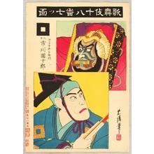 鳥居清忠: Seven Masks - Kabuki Juhachi Ban - Artelino