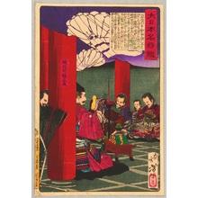 Tsukioka Yoshitoshi: Kusunoki Masashige - Mirror of Famous Generals - Artelino