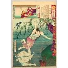 豊原周延: Swimming Lesson at Okazaki - Azuma Nishiki Chuya Kurabe - Artelino