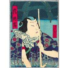 Sasaki Yoshimitsu: Arashi Rikan - Actor Portrait - Artelino