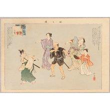 Tsukioka Kogyo: Miyako no Nishiki - Dance in Bon Festival - Artelino