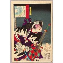 Toyohara Kunichika: Fuwa Kazuemon - Gishi Meimei Den - Artelino