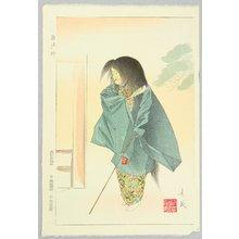 Matsuno Sofu: Yoroboshi - Twelve Months of Noh Pictures - Artelino