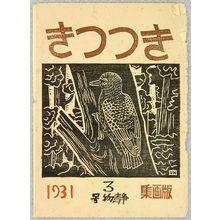 Hiratsuka Unichi: Kitsutsuki Club Magazine Vol.3 - Front Cover of Sosaku Hanga Folio - Artelino
