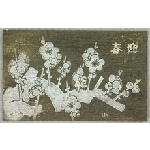 Hiratsuka Unichi: Plum Blossoms - New Year's Day Greetings - Artelino