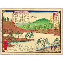 三代目歌川広重: Mt. Fuji and Small Mt. Fuji - For Children's Education Series - Artelino