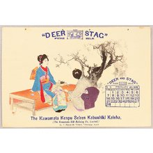 Mizuno Toshikata: Kuchi-e and 1909 Calendar - Artelino