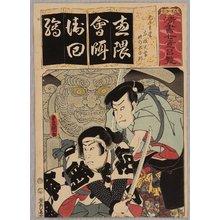 Utagawa Kunisada: Samurai and King of Hell - Seisho 7 - Iroha - Artelino