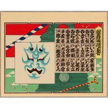 Ueno Tadamasa: Kumadori and a Temple Bell. - Artelino