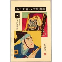 鳥居清忠: Seven Mask - Kabuki Juhachi Ban - Artelino